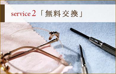 サービス2 無料交換