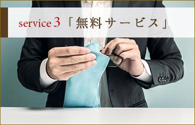 サービス3 無料サービス
