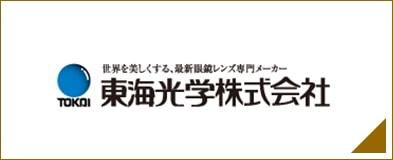 東海光学株式会社